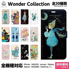 ワンダーコレクションwondercollectionようyoh手帳型ケースiPhoneXperiaAQUOS