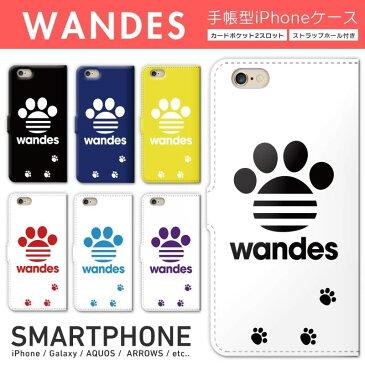 iphone x iphone8 ケース 手帳型 iPhone7 iPhone8Plus iphone7 Plus iPhone6s iPhone6 Plus iPhone SE 手帳型 ケース カバー WANDES ワンです 犬 イヌ ドッグ アニマル 面白 かわいい レザー ケース カード ダイアリー ペア カップル ペアルック グッズ おもしろ ..