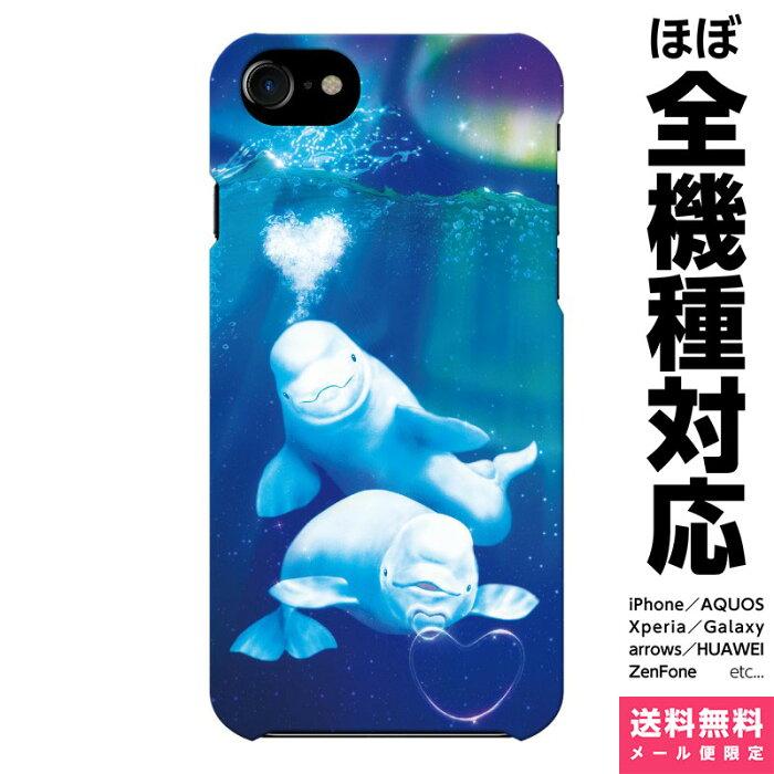 全機種対応 スマホケース iPhoneケース Xperia AQUOS Galaxy HUAWEI ケース ペア カップル iPhone 11 XR XS 8 Pro Max SE あまみ藤奈 ベルーガ 01 シロイルカ イルカ クジラ オーロラ 北極