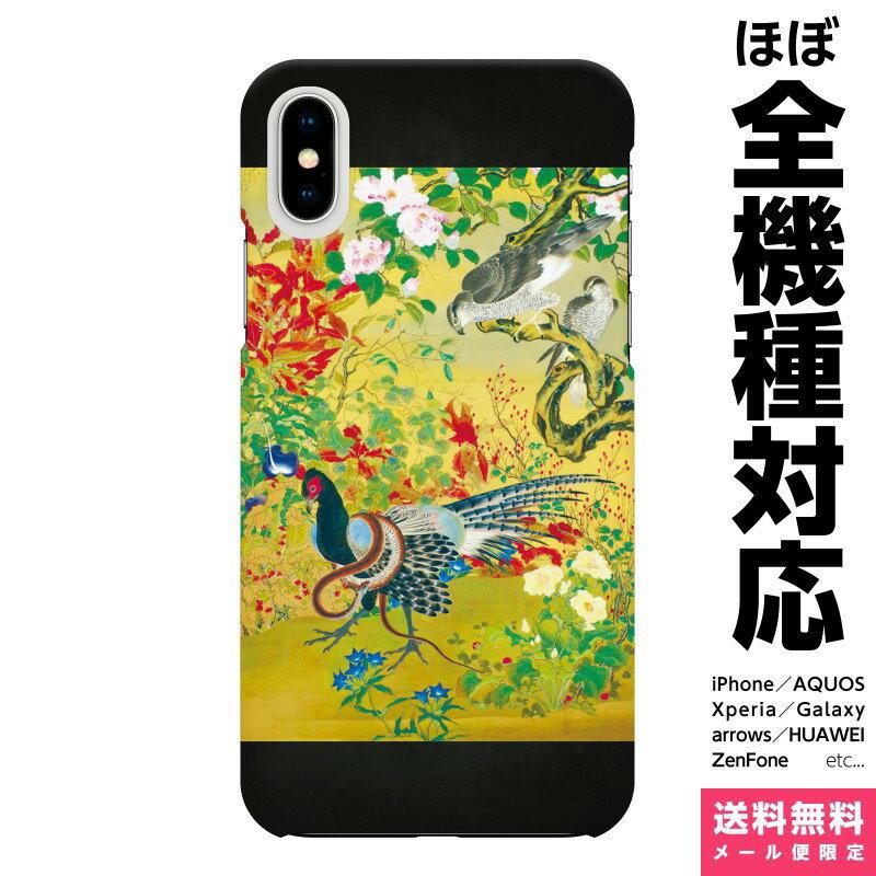 スマートフォン・携帯電話アクセサリー, ケース・カバー  iPhone Xperia AQUOS Galaxy HUAWEI iPhone 11 XR XS 8 Pro Max SE