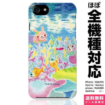 iPhone x ケース iPhone8 iPhone7 アイフォン8 iPhone6 6s Plus iPhoneSE 5 5s iPhone7 Plus ハード ケース カバー TONTENKAN 海の中でこんにちは うさぎ 海 魚 人魚 夏 涼しい 色鉛筆 絵本 ほのぼの かわいい tontenkan イラスト ..