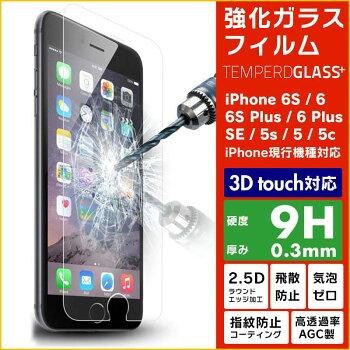iPhone6iPhone6S3Dtouch対応強化ガラスフィルム