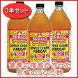 【BRAGGブラグ】オーガニックアップルサイダービネガー946ml×3本セット【日本未発売!】オーガニックりんごから生まれた非濾過・非加熱・非低温殺菌ナチュラルりんご酢有機リンゴ酢といえばアーウェル
