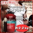 【送料無料】ピュアホエイプラス プロテイン ココアモカチーノ味 2.2kg