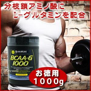 【お得用】アミノ酸BCAA+G(分岐鎖アミノ酸+グルタミン)パウダー