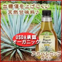 オーガニック アガベシロップ ライト 660g甘さは白砂糖の1.4倍!血糖値を上げにくい天然甘味料 【USDA承認】アガベシロップ<ライト> 660gnow foods(ナウフーズ社)