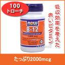ビタミンB12 2000mcg 100トローチ吸収効率を考えた「赤いビタミン」を1粒にたっぷり200...