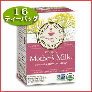 マザーズミルクハーブティー(母乳用ハーブティー) 16ティーバッグ授乳期ママサポートに♪マザーズミルクハーブティー(母乳用ハーブティー) 16ティーバッグ母乳育児用 ミルクハーブティー