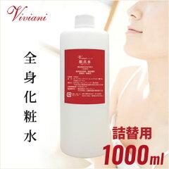 肌真水詰め替え用1000mlボトル<ヴィヴィアーニ基礎化粧品>微弱電荷化粧水