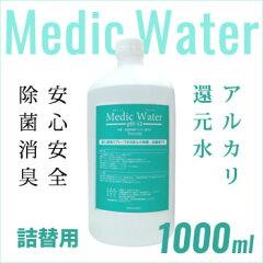 【送料無料】メディックウォーター1000ml/pH12/アルカリ還元水/消臭/安心/安全/除菌/マイナスイオン/無添加/ミネラル