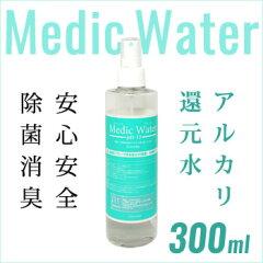 メディックウォーター300ml/pH12/アルカリ還元水/消臭/安心/安全/除菌/マイナスイオン/無添加/ミネラル