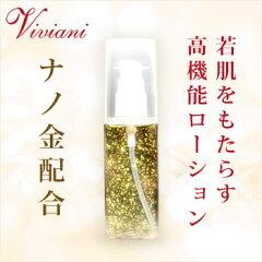 ナノゴールドローションヴィヴィアーニViviani化粧水コラーゲンヒアルロン酸100ml肌真水との相性もGOOD