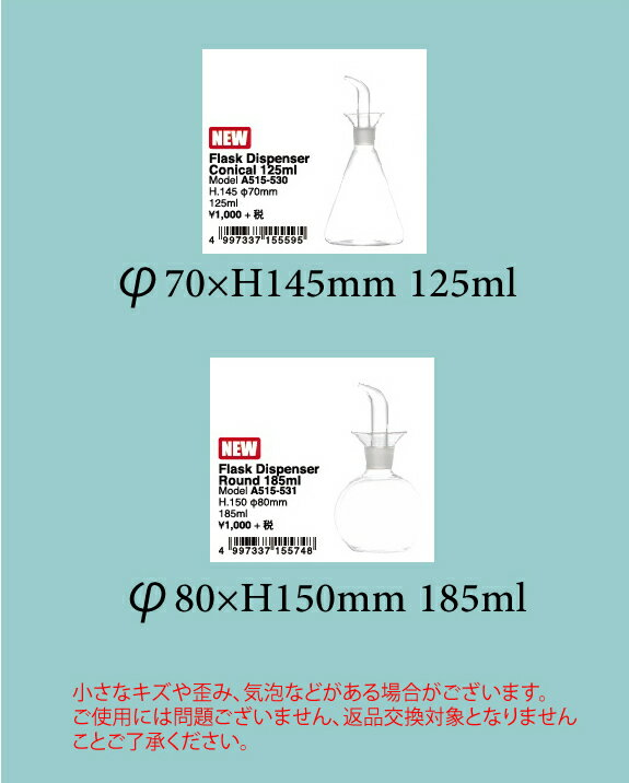 Flask Dispenser CONICAL ROUND オイル ビネガー容器 ガラスディスペンサー 液体調味料いれ オリーブオイル ソイソース ナンプラー 容器 キッチン ガラス容器 A515-530 A515-531 DULTON ダルトン
