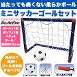 ミニサッカーゴールセット 子供 サッカーセット キッズ 組立簡単 サッカーボール付き サッカーゲーム サッカー グッズ be Active BS-7469