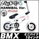 ROCKERBMXRocker3VADER競技用自転車【HANNIBAL】BMX競技用BMX自転車BMX10インチBMX10inchBMXロッカーBMXROCKERBMXminiBMXストリート