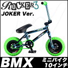 ROCKERBMXRocker3JOCKER競技用自転車【JOCKER】BMX競技用BMX自転車BMX10インチBMX10inchBMXロッカーBMXROCKERBMXminiBMXストリート