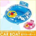足穴カーボートベビーボート幼児用浮き輪うきわ足穴浮き輪ウキワ足穴赤ちゃんベビー足入れアウトドアビーチグッズ足抜きベビーボートクラクション海水浴プール夏休み足入れうきわ