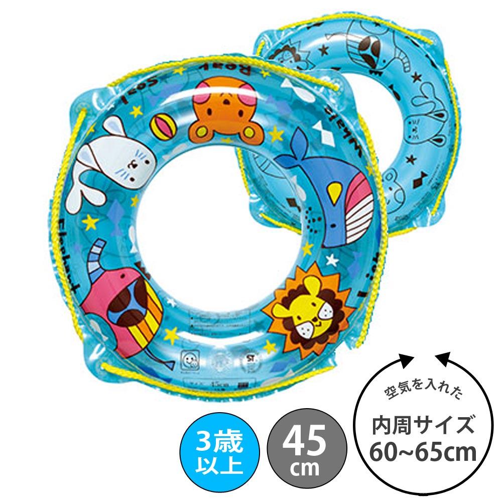 子供用浮き輪ボートタイプウキワ浮き輪うきわ浮輪キッズ子供こども女の子男の子海水浴水あそびビーチ旅行夏休み海プールマリンスポーツ45cm
