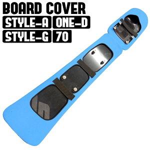 スノースクート SNOWSCOOT snowscoot ボードカバー ボード 保護カバー ソールカバー 70 通常モデル / ONE / ONE-D / STYLE-A 旧モデル / STYLE-G / A-1 Board 用