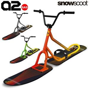 【今だけキャリバッグとソールカバーが両方もらえる】スノースクート SNOWSCOOT 全てのフィールドを楽しむ最軽量オールラウンドモデル STYLE-A2 スタイル エー ツゥー ウィンタースポーツ ジッ
