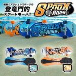 スプーンライダースケートボードスケボースケートボードコンプリート30インチ超反発ゴム式トラックシステム搭載