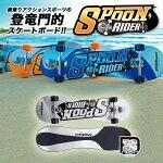 スプーンライダースケートボードスケボースケートボードコンプリート32インチ超反発ゴム式トラックシステム搭載