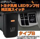 純正風スイッチ トヨタ車 タイプB LED ON/OFF スイッチ LEDラ...