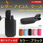 IQOS レザーケース アイコス ケース アイコス カバー 電子タバコ IQOS専用 レザー 収納ケース ブラック 現行モデル対応