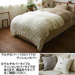 ニット素材のマルチカバーY 130×170【送料無料】