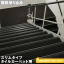 リスタで買える「【階段滑り止め】【オーダー946円〜】階段すべり止め(ノンスリップ ナカ工業ハイステップ スリムタイプ 【タイルカーペット用】__naka-sl-t」の画像です。価格は1円になります。
