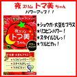 【送料無料】 夜スリム トマ美ちゃん パワーアップ!! 90粒