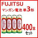 電池 単3 乾電池 400本セット(4本×100個) 富士通...