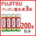 電池 単3 乾電池 200本セット(4本×50個) お徳パッ...
