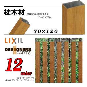 【汎用材】デザイナーズパーツ 枕木材 70×120mm L1500(ラッピング形材)門まわり の おしゃれに アクセント LIXIL の ラッピング角材 をお求めやすい価格で!
