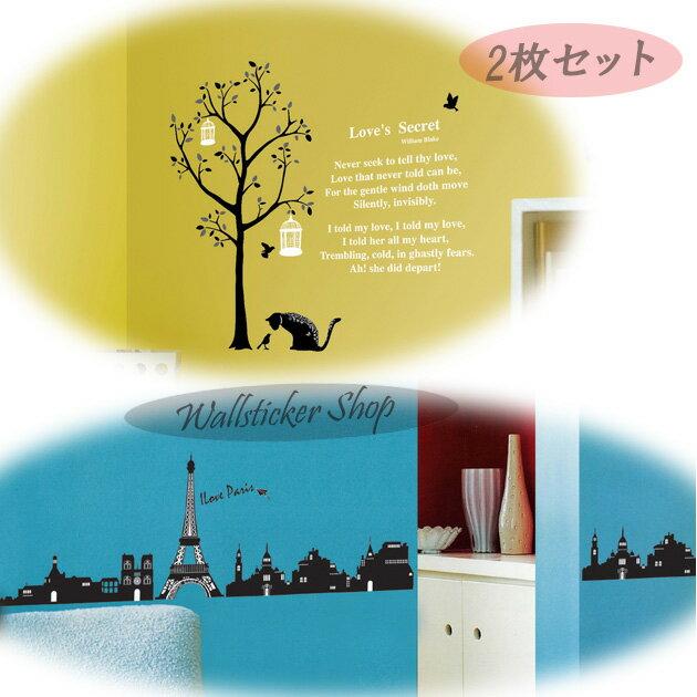 ウォールステッカー インテリアシール 壁シール 壁紙シール 木と詩 エッフェル塔
