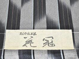 <袷の仕立代込価格><特価>十日町根啓織物謹製正絹ロマン調絣お召【送料無料】おしゃれ工芸花冠御召カジュアル着物女性用日本製※仕立ての段階に入ってからのキャンセル等はお断りします。※お仕立てを弊社が担当する場合は代引は不可。※反物での販売も可能。
