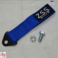 Z.S.S.RacingTOWSTRAPトーストラップブルー青牽引ベルト牽引フックトーイングストラップ