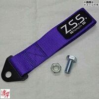Z.S.S.RacingTOWSTRAPトーストラップパープル紫ムラサキ牽引ベルト牽引フックトーイングストラップ