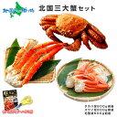 カニ 食べ比べ 三大蟹セット(タラバガニ姿/ズワイガニ姿/毛...