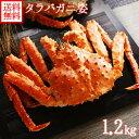 タラバガニ 姿 ボイル 1.2kg /かに/カニ/蟹/蟹姿/...