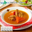 天竺 スープカレー チキンスープカレー4食セット 業務用 パ