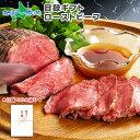 【目録 ギフト】ローストビーフ カタログギフト/ 北海道 牛