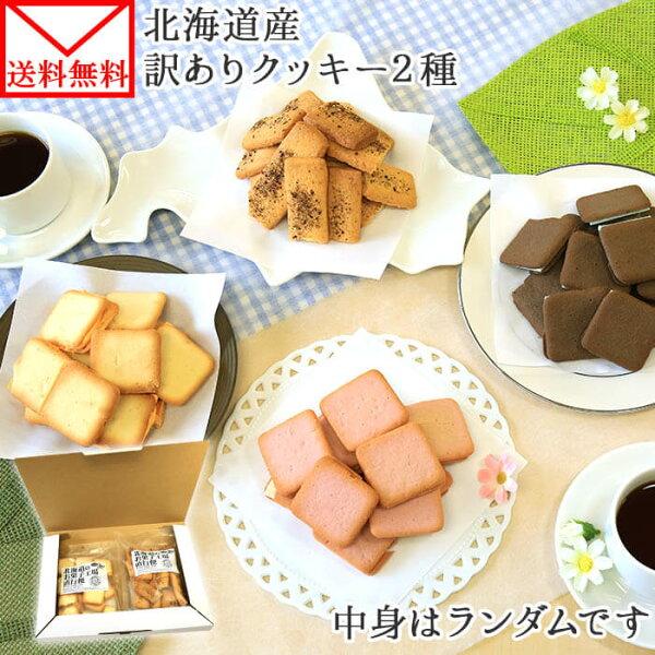 北海道産訳ありクッキー詰め合わせ2種セット洋菓子/こわれ欠け割れクッキー壊れラングドシャ訳ありスイーツ1000円訳ありsweet