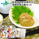 缶詰おつまみ 贅沢ギフト 海鮮珍味4種セット おつまみ 海鮮...