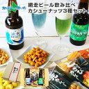 夏ギフト 網走ビール おつまみ セット カシューナッツ ビー...