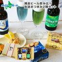 網走ビール おつまみ セット 缶詰 海鮮 ホタテ 帆立 ほた...