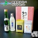 お酒 お米 ギフト 食べ比べ 飲み比べ 2種 セット 岩手県...
