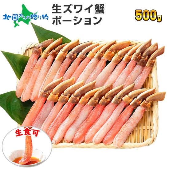 魚介類・水産加工品, カニ  500g() crab gift