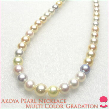 フルーティーな色合いのアコヤマルチカラーグラデーションネックレス 【tokai1106sale】