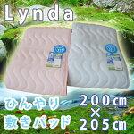 《接触冷感》リンダ敷きパッド♪クィーンサイズ【200×205】エコアイテム♪